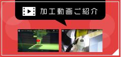 加工動画ご紹介