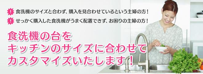 食洗機の台をキッチンのサイズに合わせてカスタマイズいたします!